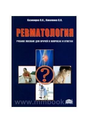 Ревматология. Учебное пособие для врачей в вопросах и ответах