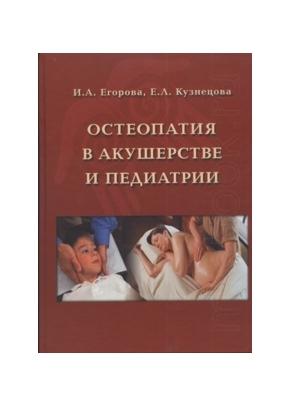 Остеопатия в акушерстве и педиатрии: монография
