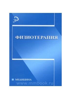 Физиотерапия: учебное пособие