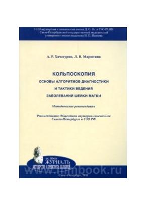 Кольпоскопия: Основы алгоритмов диагностики и тактики ведения заболеваний шейки матки. Методические рекомендации