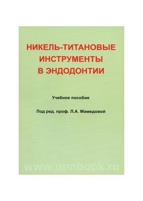 Никель-титановые инструменты в эндодонтии