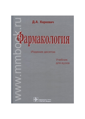 Фармакология. Учебник. 11-е издание