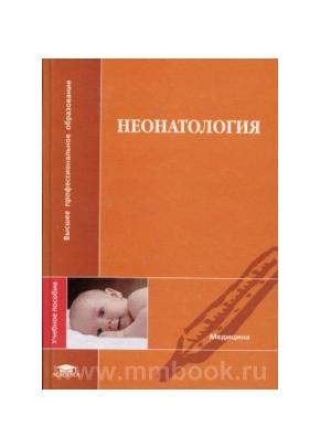 Неонатология (Академия 2005)