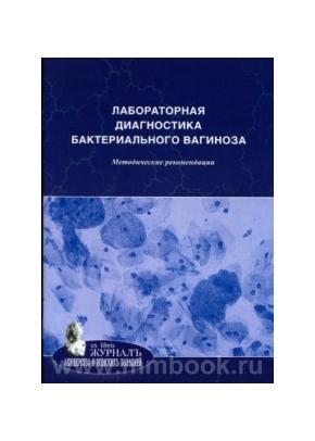 Лабораторная диагностика бактериального  вагиноза. Методические рекомендации