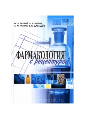 Фармакология с рецептурой: учебник