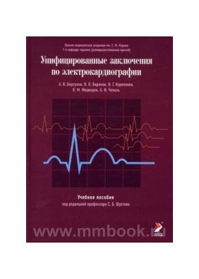 Унифицированные заключения по электрокардиографии