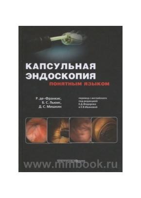 Капсульная эндоскопия понятным языком