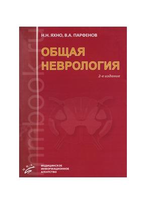 Общая неврология: учебное пособие для студентов медицинских вузов