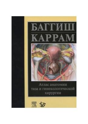 Баггиш М.С., Атлас анатомии таза и гинекологической хирургии