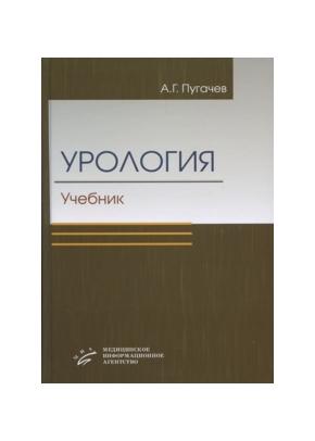 Урология, гриф Минобрнауки РФ, учебник