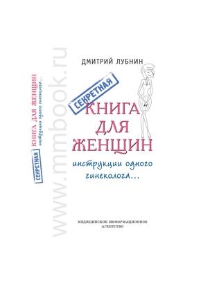 Секретная книга для женщин (инструкции одного гинеколога)
