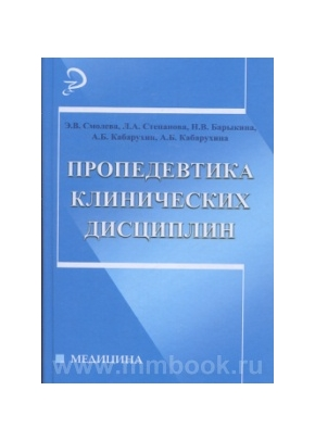 Пропедевтика клинических дисциплин: учебное пособие