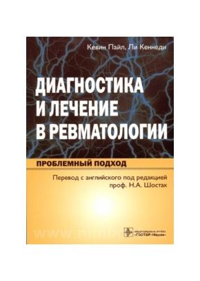 Диагностика и лечение в ревматологии. Проблемный подход