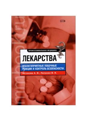Лекарства. Неблагоприятные побочные реакции и контроль безопасности