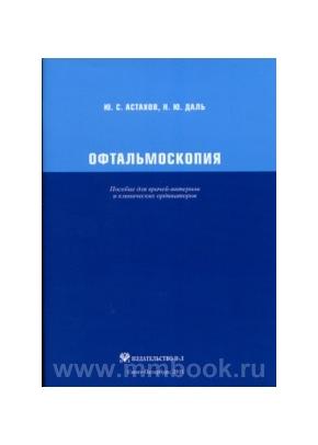 Офтальмоскопия. Пособие для врачей-интернов и клинических ординаторов
