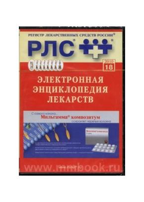 Энциклопедия Лекарств 2010 на CD