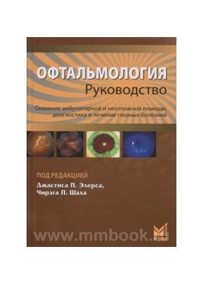 Офтальмология: руководство (обложка)
