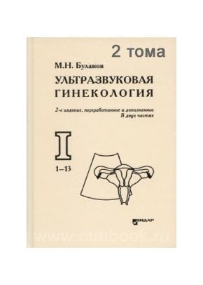 Ультразвуковая гинекология. Курс лекций в 2-х томах. Изд. 2-е