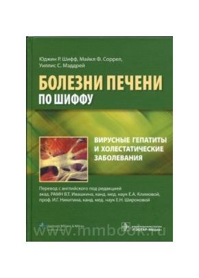 Болезни печени по Шиффу. Вирусные гепатиты и холестатические заболевания