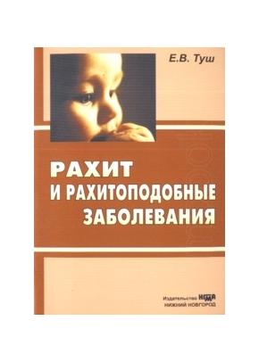Рахит и рахитоподобные заболевания: учебное пособие