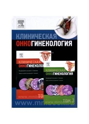 Клиническая онкогинекология. Комплект в 3-х томах Перевод с англ. под ред Новиковой Е.Г.