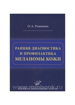 Ранняя диагностика и профилактика меланомы кожи: Руководство-атлас. 2-е изд., доп. и перераб