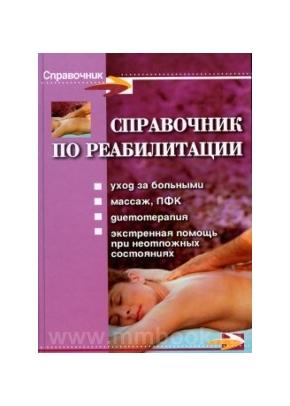 Справочник по реабилитации