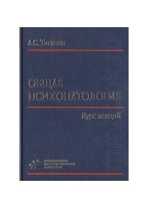 Общая психопатология: Курс лекций.