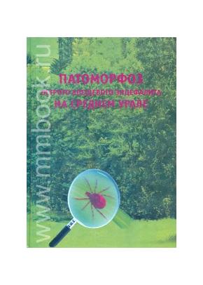 Патоморфоз острого клещевого энцефалита на Среднем Урале