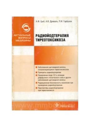 Радиойодтерапия тиреотоксикоза: руководство