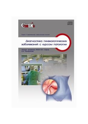 Диагностика гинекологических заболеваний с курсом патологии CD