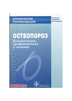Клинические рекомендации. Остеопороз 2-е издание