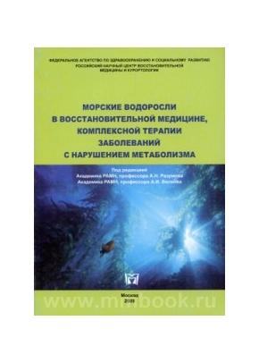 Морские водоросли в восстановительной медицине, комплексной терапии заболеваний с нарушением метаболизма
