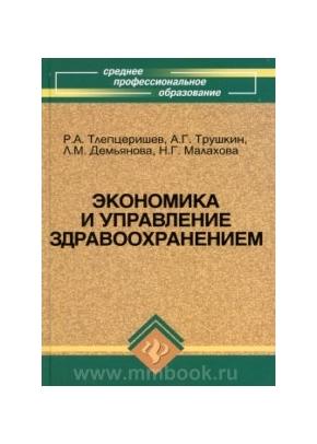 Экономика и управление здравоохранением: учебник