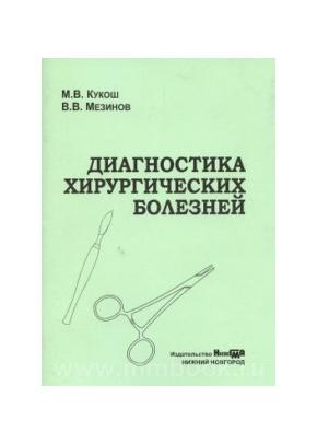 Диагностика хирургических болезней: Краткий справочник.