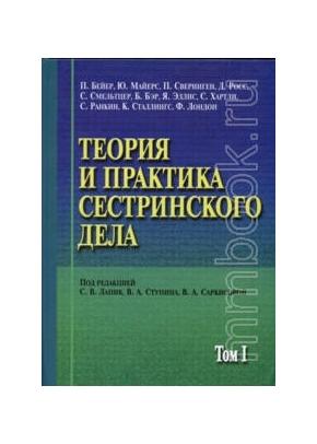 Теория и практика сестринского дела в 2-х томах