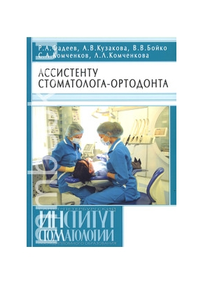 Ассистенту стоматолога-ортодонта