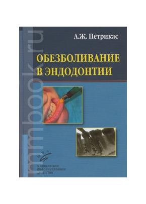 Обезболивание в эндодонтии: учебное пособие с иллюстрациями