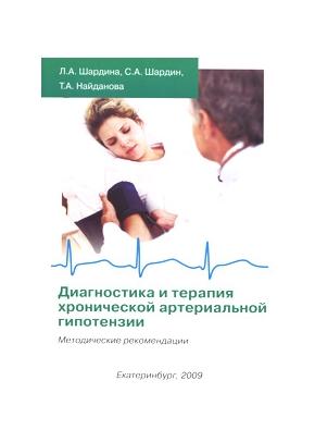 Диагностика и терапия хронической артериальной гипотензии