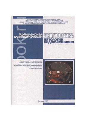 Комплексная клинико-лучевая диагностика патологии надпочечников