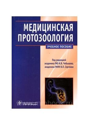 Медицинская протозоология. Паразитические простейшие человека