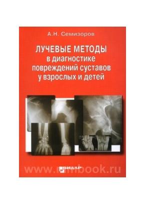 Лучевые методы в диагностике повреждений суставов у взрослых и детей: пособие для врачей