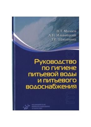 Руководство по гигиене питьевой воды и питьевого водоснабжения
