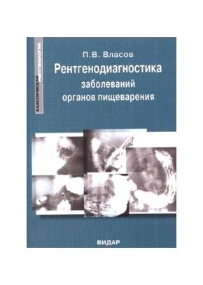 Рентгенодиагностика заболеваний органов пищеварения