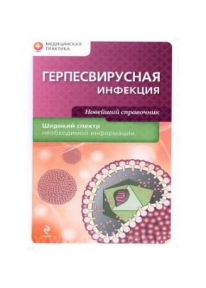 А. К. Полукчи, Герпесвирусная инфекция