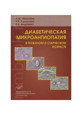 Диабетическая микроангиопатия в пожилом и старческом возрасте