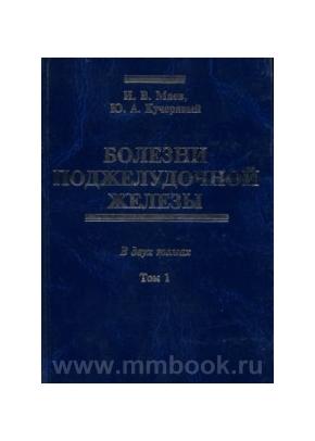 Болезни поджелудочной железы в 2-х томах