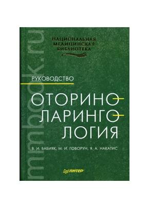 Оториноларингология: руководство. В 2-х томах