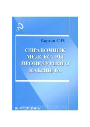 Справочник медсестры процедурного кабинета