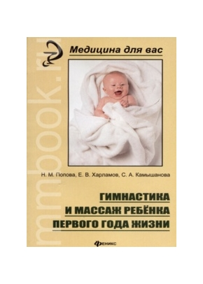 Гимнастика и массаж ребёнка первого года жизни: учебное пособие
